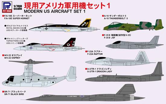 現用 アメリカ軍用機セット 1プラモデル(ピットロードスカイウェーブ S シリーズNo.S053)商品画像