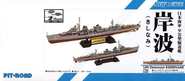 日本海軍 夕雲型駆逐艦 岸波プラモデル(ピットロード1/700 スカイウェーブ W シリーズNo.SPW065)商品画像