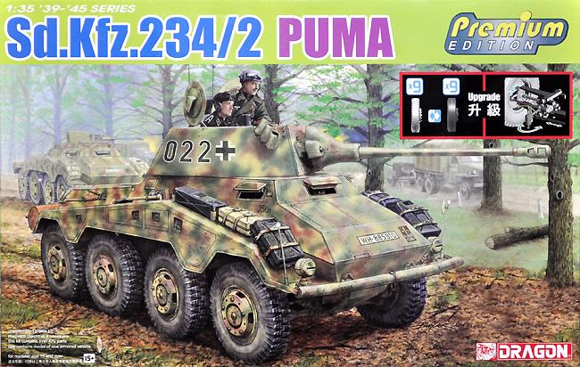 ドイツ Sd.Kfz.234/2 プーマ プレミアムエディションプラモデル(ドラゴン1/35