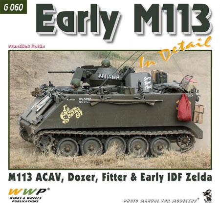 M113 装甲兵員輸送車 前期型 イン ディテール本(WWP BOOKSPHOTO MANUAL FOR MODELERS Green lineNo.G060)商品画像