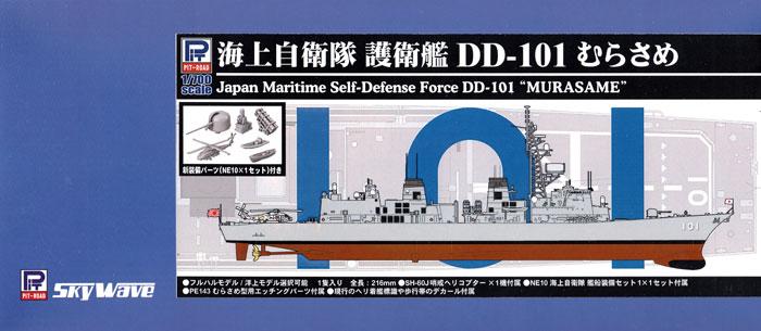 海上自衛隊 護衛艦 DD-101 むらさめ 新装備/エッチングパーツ付きプラモデル(ピットロード1/700 スカイウェーブ J シリーズNo.J061SP)商品画像