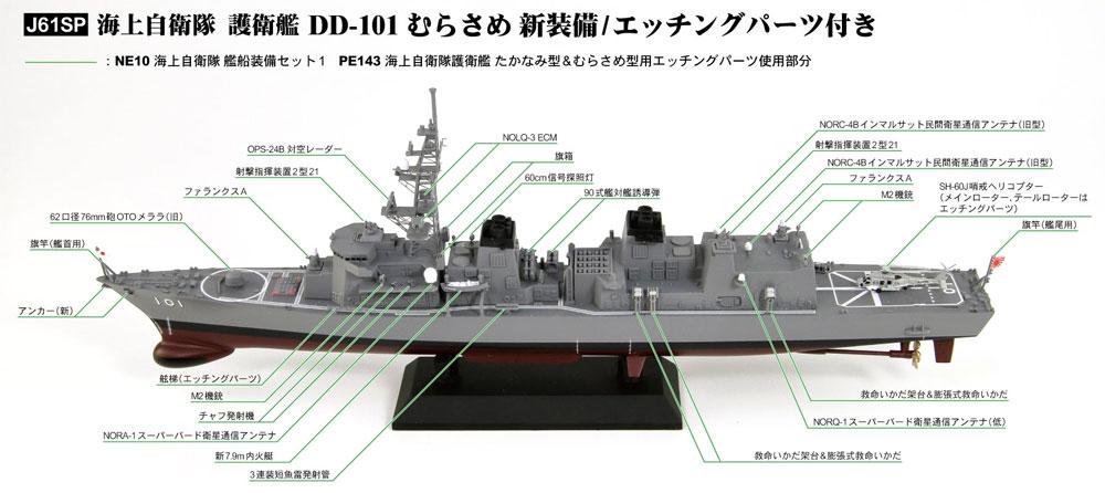 海上自衛隊 護衛艦 DD-101 むらさめ 新装備/エッチングパーツ付きプラモデル(ピットロード1/700 スカイウェーブ J シリーズNo.J061SP)商品画像_1