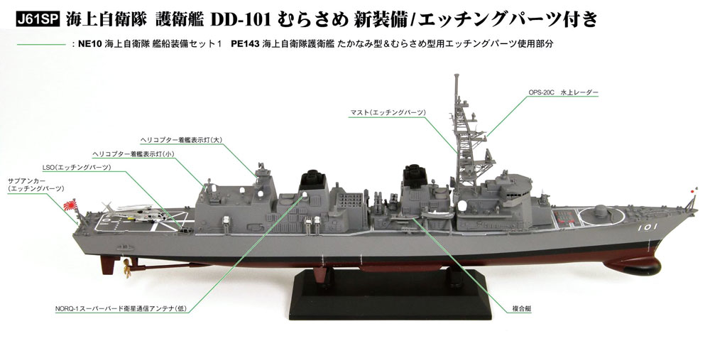 海上自衛隊 護衛艦 DD-101 むらさめ 新装備/エッチングパーツ付きプラモデル(ピットロード1/700 スカイウェーブ J シリーズNo.J061SP)商品画像_2