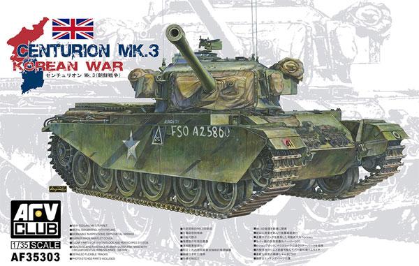 センチュリオン Mk.3 朝鮮戦争プラモデル(AFV CLUB1/35 AFV シリーズNo.AF35303)商品画像