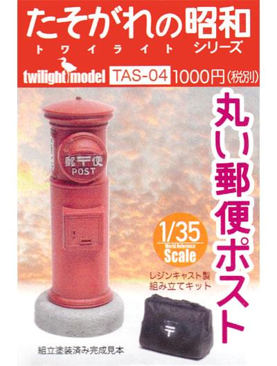 丸い郵便ポストレジン(トワイライトモデルたそがれの昭和 トワイライト シリーズNo.TAS-004)商品画像