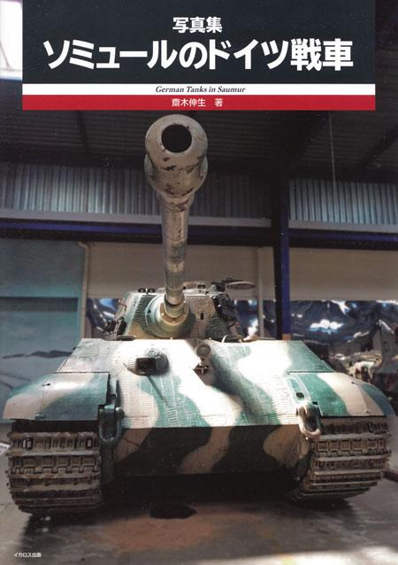 写真集 ソミュールのドイツ戦車書籍(イカロス出版ミリタリー 単行本No.0722-5)商品画像