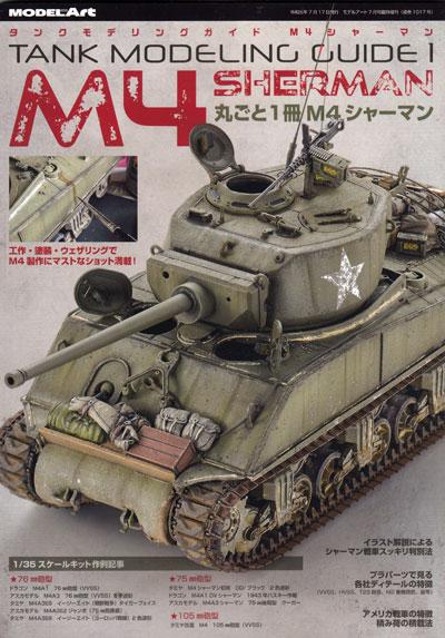 M4 シャーマン本(モデルアートタンクモデリングガイドNo.001)商品画像