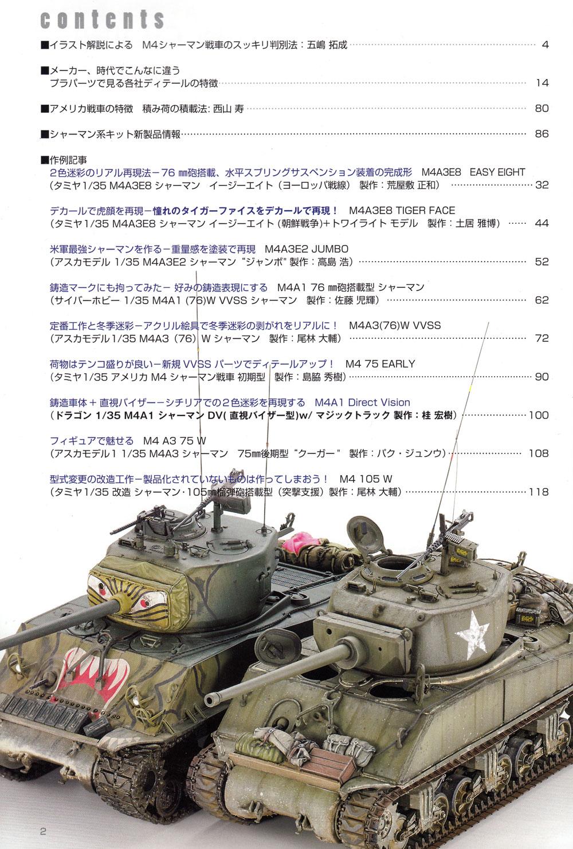 M4 シャーマン本(モデルアートタンクモデリングガイドNo.001)商品画像_1