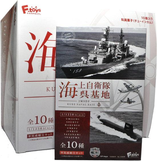 現用艦船キットコレクション Vol.6 海上自衛隊 呉基地 (1BOX)プラモデル(エフトイズ現用艦船キットコレクションNo.60394)商品画像