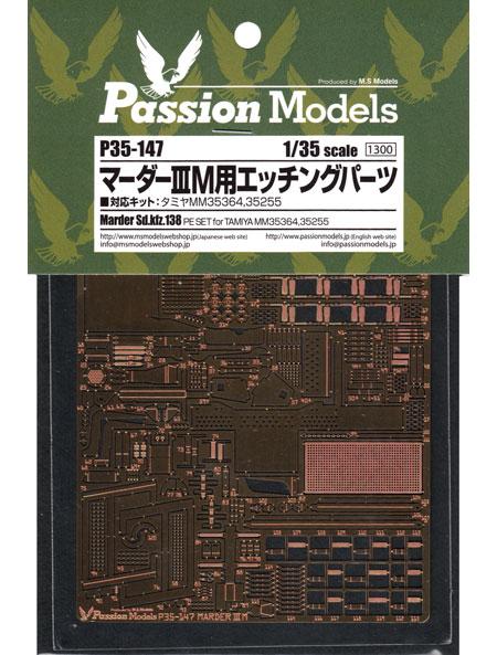 マーダー 3M用 エッチングパーツ (タミヤ MM35364 35255)エッチング(パッションモデルズ1/35 シリーズNo.P35-147)商品画像