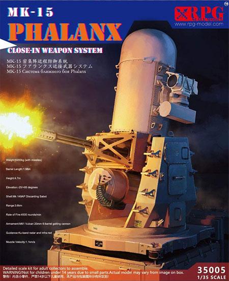 アメリカ海軍 MK-15 ファランクスプラモデル(RPG Scalemodel1/35 ミリタリーNo.35005)商品画像
