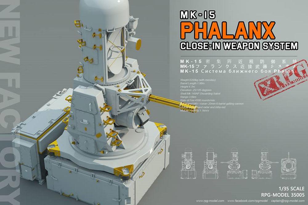 アメリカ海軍 MK-15 ファランクスプラモデル(RPG Scalemodel1/35 ミリタリーNo.35005)商品画像_1