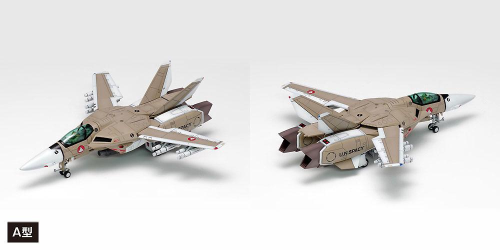 VF-1 ファイター マルチプレックスプラモデル(ウェーブ超時空要塞マクロス シリーズNo.011)商品画像_3
