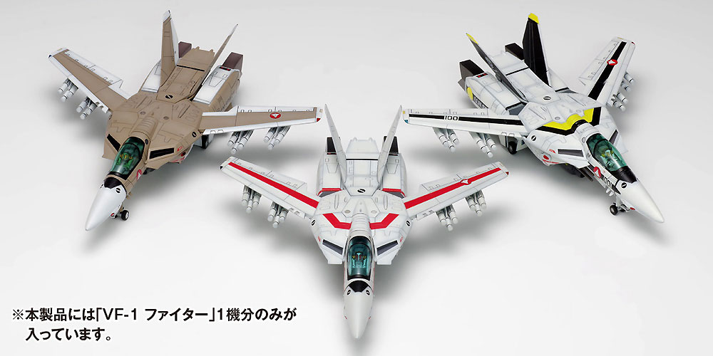 VF-1 ファイター マルチプレックスプラモデル(ウェーブ超時空要塞マクロス シリーズNo.011)商品画像_4