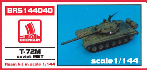 T-72Mレジンキット(ブレンガン1/144 レジンキットNo.BRS144040)商品画像