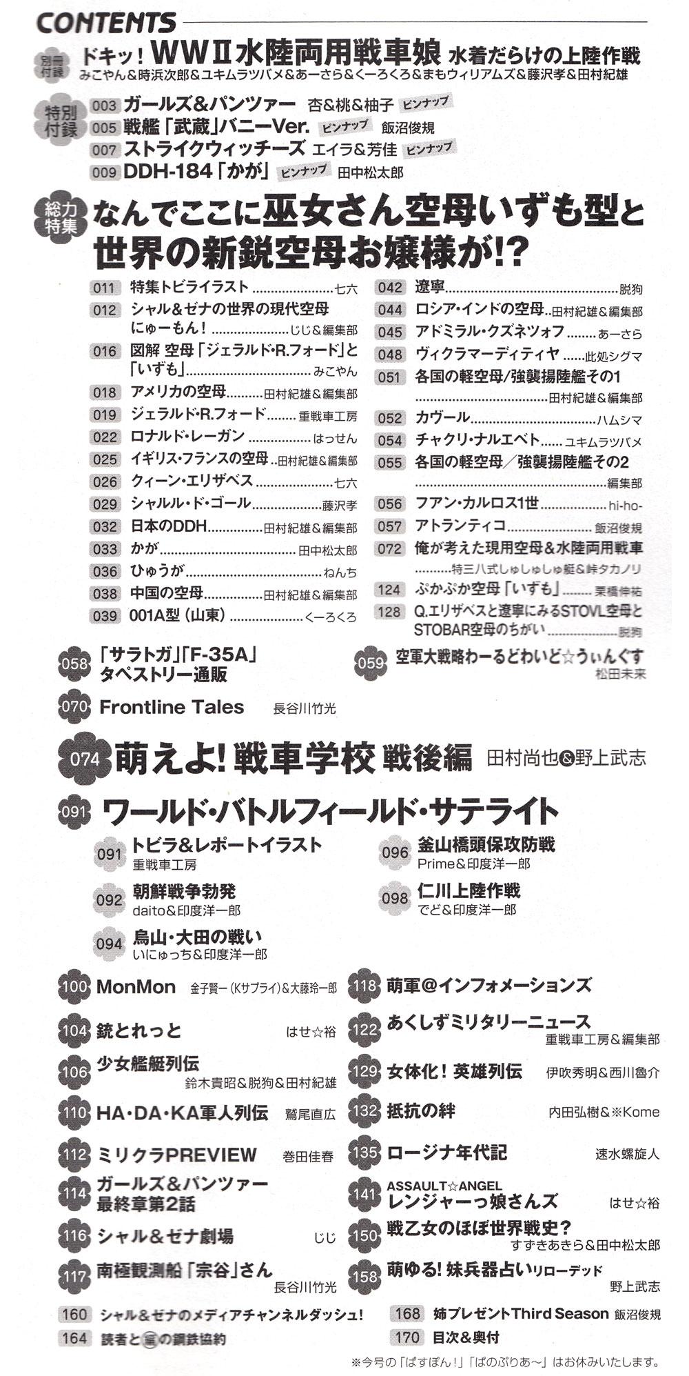 MC☆あくしず Vol.53雑誌(イカロス出版季刊 MCあくしずNo.Vol.053)商品画像_1