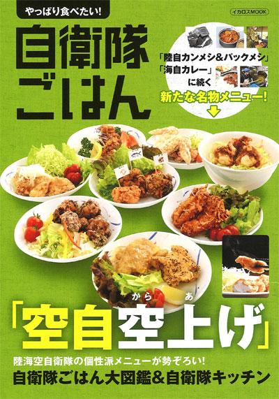 やっぱり食べたい!自衛隊ごはん本(イカロス出版イカロスムックNo.61855-90)商品画像