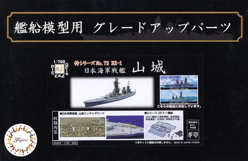 日本海軍 戦艦 山城 エッチングパーツ w/2ピース 25ミリ機銃エッチング(フジミ艦船模型用グレードアップパーツNo.特072EX-001)商品画像