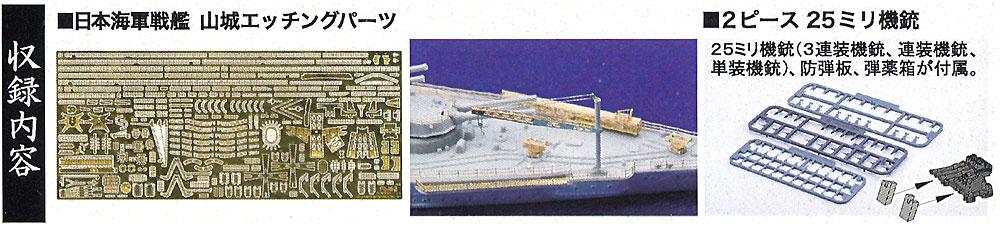 日本海軍 戦艦 山城 エッチングパーツ w/2ピース 25ミリ機銃エッチング(フジミ艦船模型用グレードアップパーツNo.特072EX-001)商品画像_1