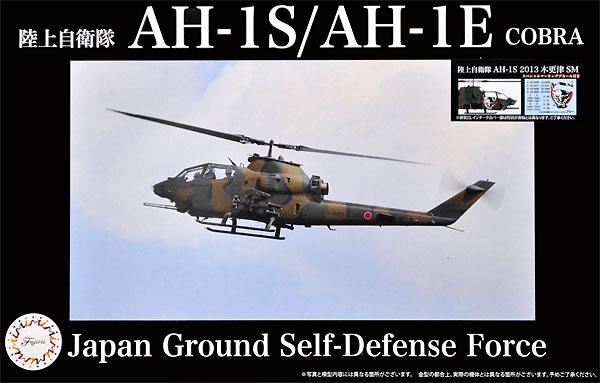 陸上自衛隊 AH-1S 2013 木更津SMプラモデル(フジミ日本の戦闘機シリーズ SPOTNo.006EX-001)商品画像