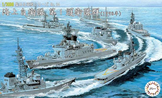 海上自衛隊 第1護衛隊群 1998年プラモデル(フジミ集める軍艦シリーズNo.034)商品画像