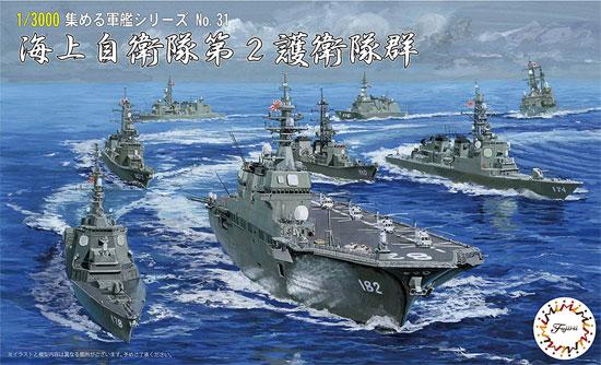 海上自衛隊 第2護衛隊群 1998年プラモデル(フジミ集める軍艦シリーズNo.035)商品画像