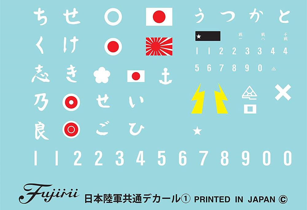 九七式中戦車 チハプラモデル(フジミ1/76 スペシャルワールドアーマーシリーズNo.031)商品画像_3