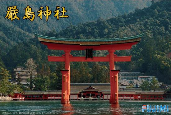 嚴島神社プラモデル(フジミ建築モデルシリーズNo.019)商品画像