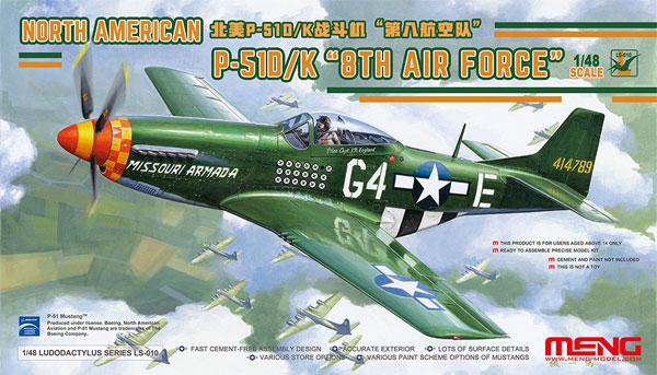 ノースアメリカン P-51D/K 第8空軍プラモデル(MENG-MODELロンギセプス シリーズNo.LS-010)商品画像