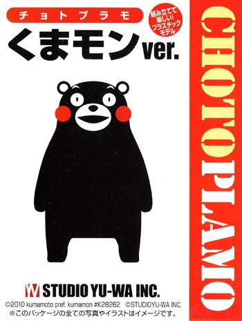 くまモンVer.プラモデル(スタジオ YU-WAチョトプラモNo.YWCP-001)商品画像