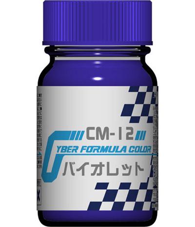 CM-12 バイオレット塗料(ガイアノーツサイバーフォーミュラーカラーNo.33912)商品画像