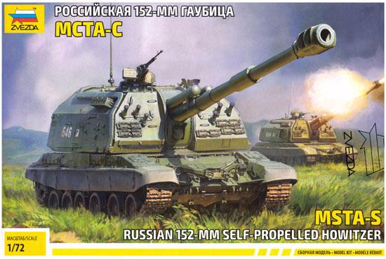 2S19 ムスタ -S 152mm ロシア自走榴弾砲プラモデル(ズベズダ1/72 ミリタリーNo.5045)商品画像