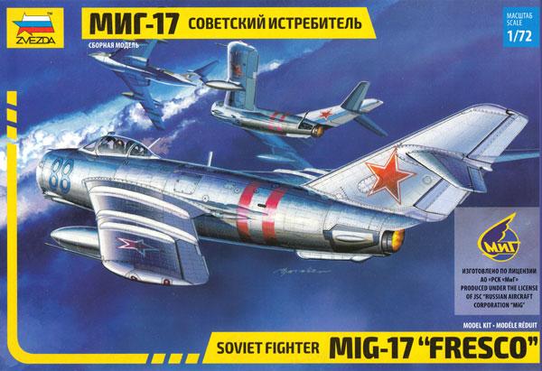 MiG-17 フレスコ ソビエト戦闘機プラモデル(ズベズダ1/72 エアクラフト プラモデルNo.7318)商品画像