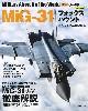 MiG-31 フォックスハウンド