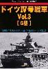 ドイツ 4号戦車 Vol.3 G型