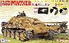 ドイツ Sd.Kfz.173 Ausf.G1 ヤークトパンター 初期生産型 2in1 w/ツィメリット ディテールアップパーツ付き 特別版