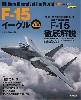 F-15 イーグル 増補改訂版