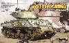 アメリカ中戦車 M4A3(76)W シャーマン