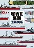 WW2 艦艇塗装図集