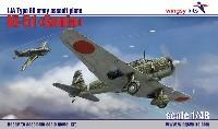 ウイングジーキット1/48 エアクラフト プラモデル日本陸軍 キ51 九九式襲撃機
