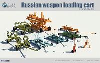 ロシア 航空兵装装填カートセット