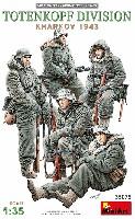 トーテンコップ師団兵 ハリコフ攻防戦 1943