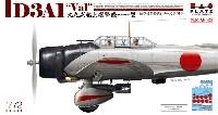 九九式艦上爆撃機 一一型