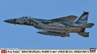 ハセガワ1/72 飛行機 限定生産F-15J イーグル 小松スペシャル 2018 w/ハイディテール ノズルパーツ