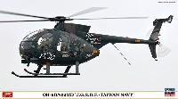 OH-6D/500MD 陸上自衛隊/台湾海軍