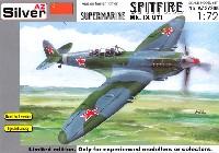 AZ model1/72 エアクラフト プラモデルスーパーマリン スピットファイア Mk.9 UTI