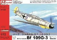 メッサーシュミット Bf109G-3 高高度戦闘機