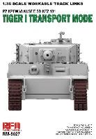 タイガー 1 重戦車用 連結組立可動式履帯 (鉄道輸送用)
