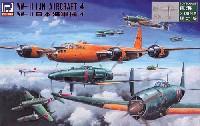 WW2 日本海軍機 4 メタル製 東海 2機付き