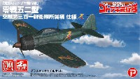 荒野のコトブキ飛行隊 零戦 五二型 空賊第三百一親衛隊所属機 仕様
